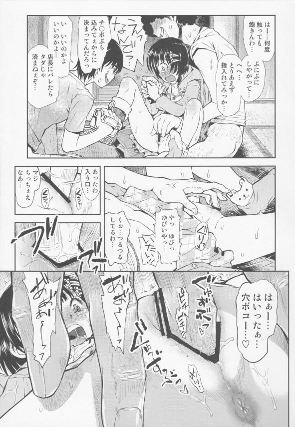 DQNたちに拉致られたロリ美少女が容赦なく犯されちゃうwww【エロ漫画・エロ同人誌】 (14)