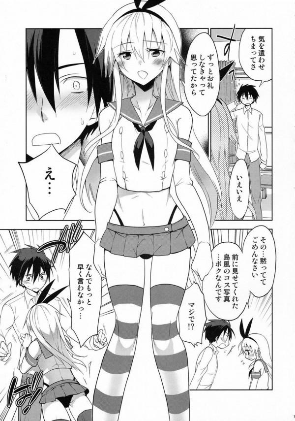 【艦これ】島風コスの男の娘が中出しアナルセックスされちゃいますww【エロ漫画・エロ同人】 (18)