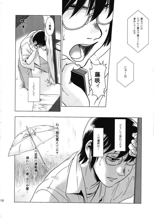 【エロ漫画】義理の妹と両想いになったが告白されて降ったら不良に処女先こされた【無料 エロ漫画】(9)
