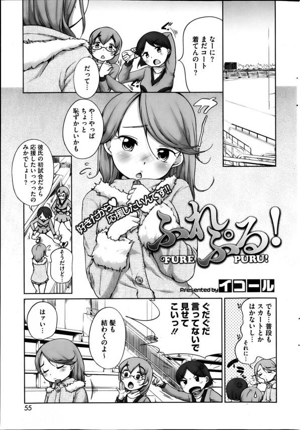 【エロ漫画】彼氏の試合を応援しに来た巨乳彼女が試合前に彼氏とエッチしてる【無料 エロ同人】