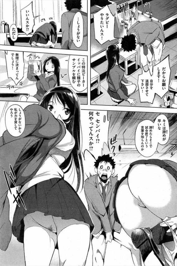 【エロ漫画】巨乳の先輩に科学部誘われたらザーメン搾取された!【utu エロ同人】 (7)