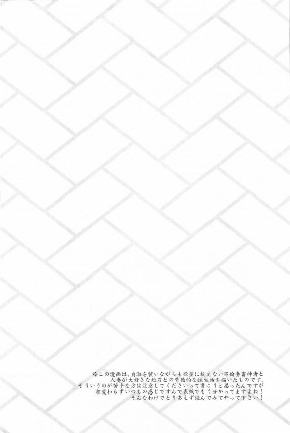 【刀剣乱舞 エロ漫画・エロ同人誌】包丁藤四郎が巨乳人妻に迫りまくってエッチしちゃったw人妻もセックスにハマちゃってチンコ求めまくりンゴwww (3)