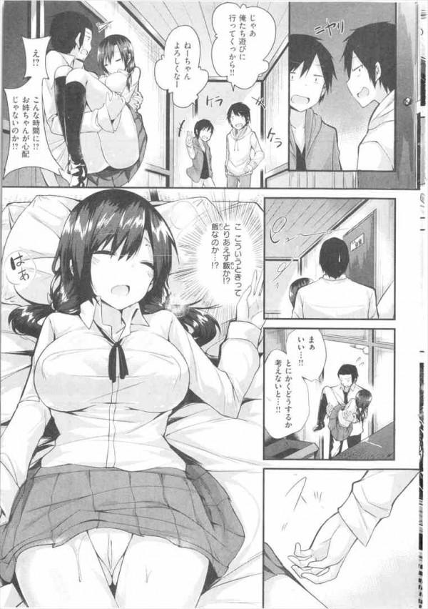 【エロ漫画】女子校生が美味しそうにフェラしてきたからセックスしたった【kakao エロ同人】(5)