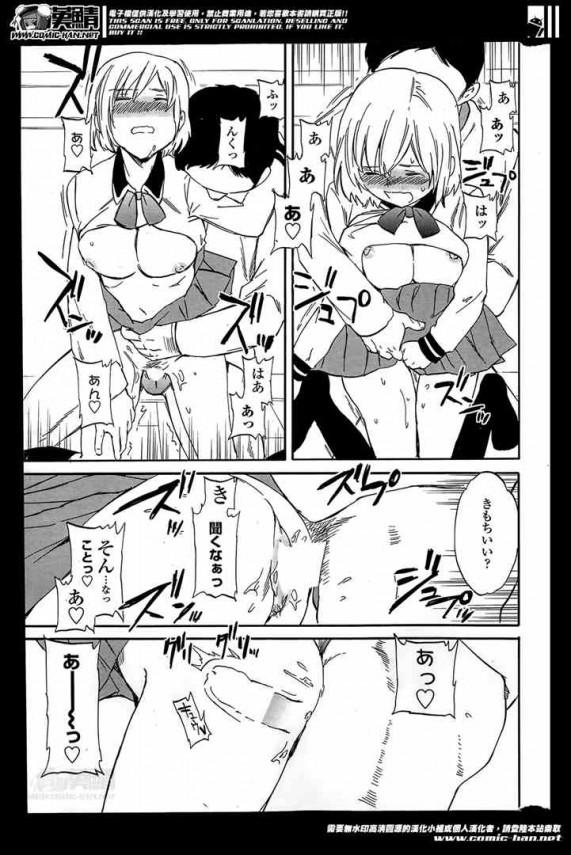 【エロ漫画】女子校生がオジサンに胸揉まれて中出しセックスされちゃいます【Cuvie エロ同人】 (11)