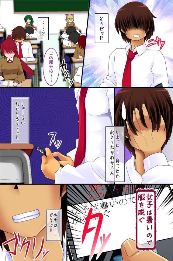 【エロ漫画】人を操れるアプリで授業中に先生やJKにオナニーさせるw【無料 エロ漫画】(9)