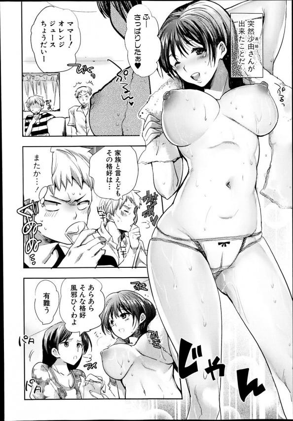 【エロ漫画・エロ同人】巨乳の義姉と風呂に入ったらフル勃起なう!な弟www (2)