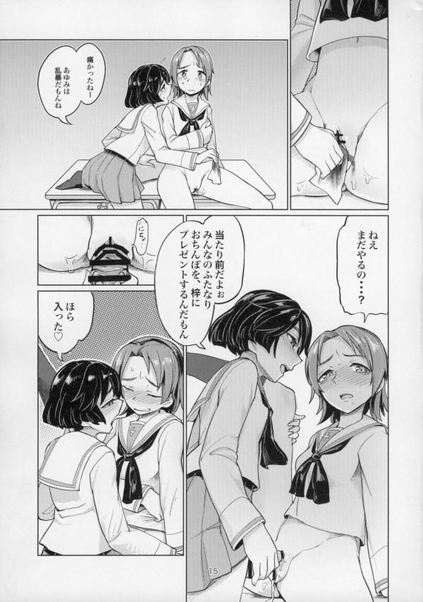 【ガルパン】学校の教室で優季がふたなちりんこに中出しエッチされちゃいますww【エロ漫画・エロ同人】 (15)