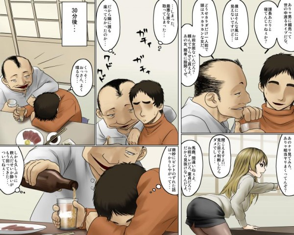 【エロ漫画・エロ同人】運送会社で働くカッコイイ女の先輩とヤれるのにED発動www (11)