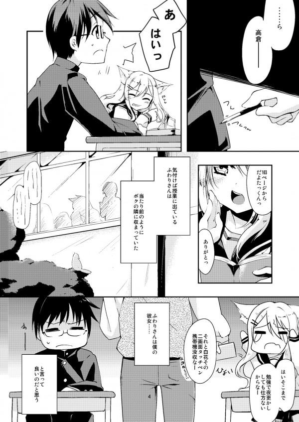 【エロ漫画・エロ同人】いつも隣にいる彼女の家で巨乳の彼女とエッチしたったwww (5)