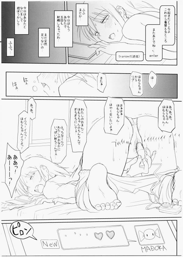 【まどマギ エロ漫画・エロ同人誌】フタナリの暁美ほむらが勃起しまくってるからオナニーしまくりwまどかをオカズに連続一人エッチwwww (11)
