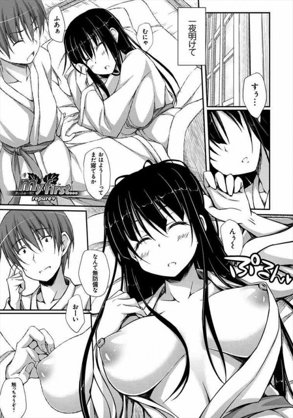 【エロ漫画】ラブラブH、姉と弟の近親相姦、先生と教え子JKなど詰め合わせ200P!!!【ShAKe エロ同人】 (26)
