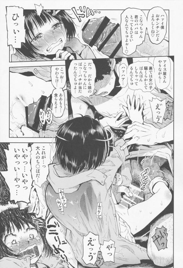 DQNたちに拉致られたロリ美少女が容赦なく犯されちゃうwww【エロ漫画・エロ同人誌】 (16)
