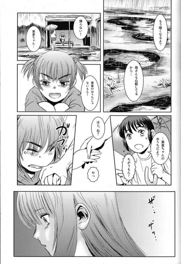 【エロ漫画】義理の妹がお兄さんとの恋は叶わないと知りレイプされるw【無料 エロ漫画】(38)