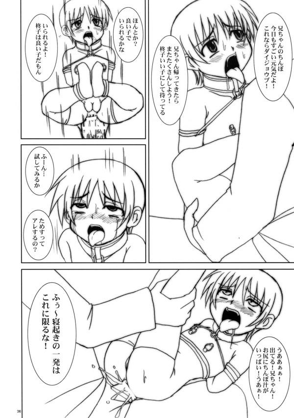 【エロ漫画・エロ同人】ロリな妹に隠れてオナニーしてたらフェラしてきたんだけどwww (35)