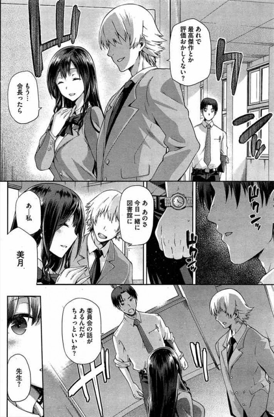 【エロ漫画】先生が学校で制服Jkにフェラさせて中出しセックスしたった【kiasa エロ同人】(8)