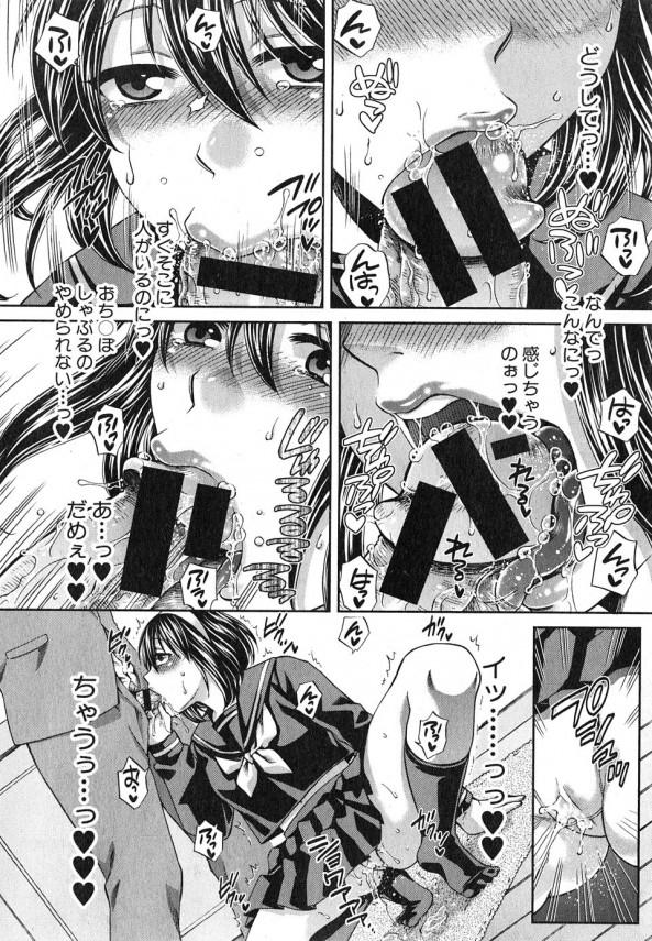 【エロ漫画】お兄ちゃんが妹にフェラさせて口内射精しちゃったよ【ハルサワ エロ同人】(10)