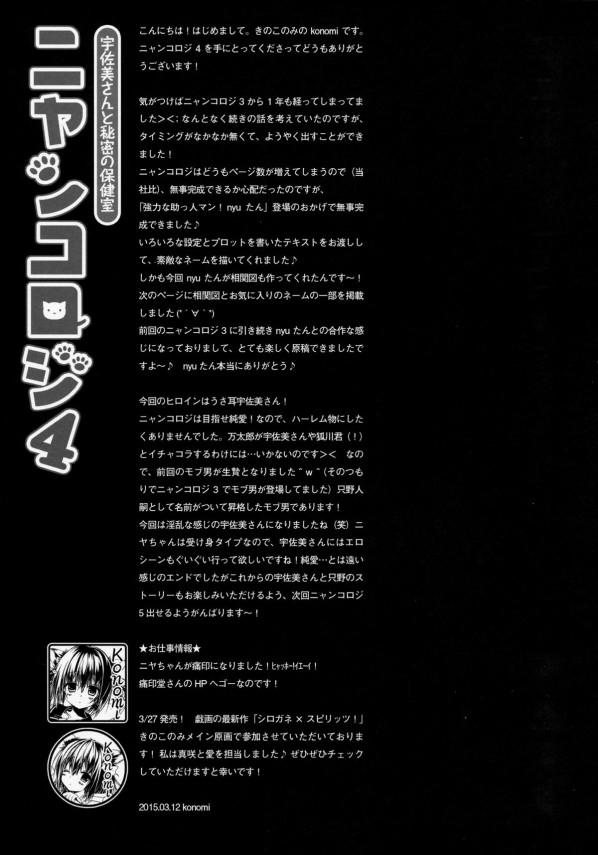 【エロ漫画】興奮するとウサ耳が発動するJKが元に戻るにはエッチするしかないw【無料 エロ漫画】(26)