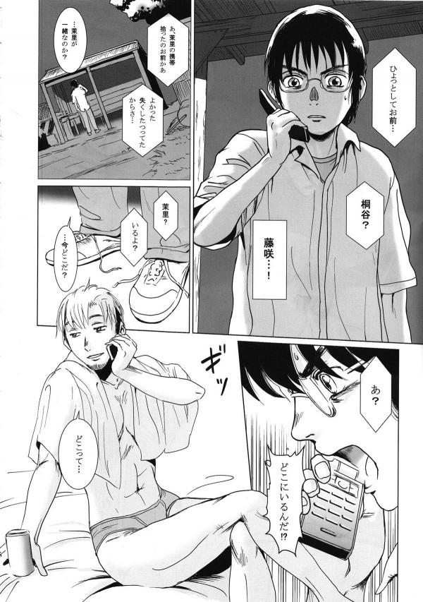 【エロ漫画】義理の妹と両想いになったが告白されて降ったら不良に処女先こされた【無料 エロ漫画】(5)