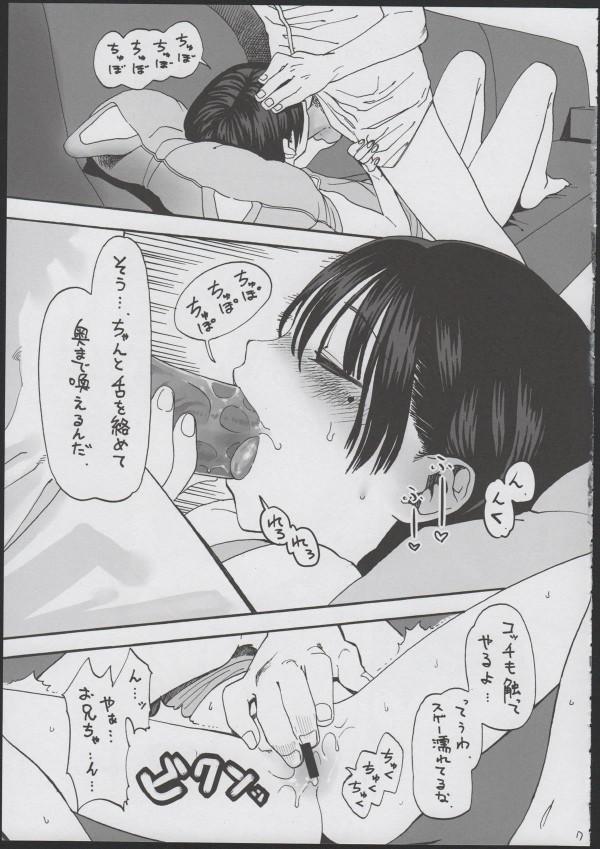 【エロ漫画・エロ同人】パソコンが壊れて妹が暴走してエッチしてというのでフェラさせてみたwww (9)