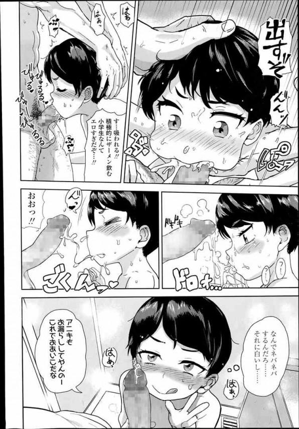 男の子に見えるJSの幼女をお風呂でエッチしちゃうオジサンみーっけww (14)