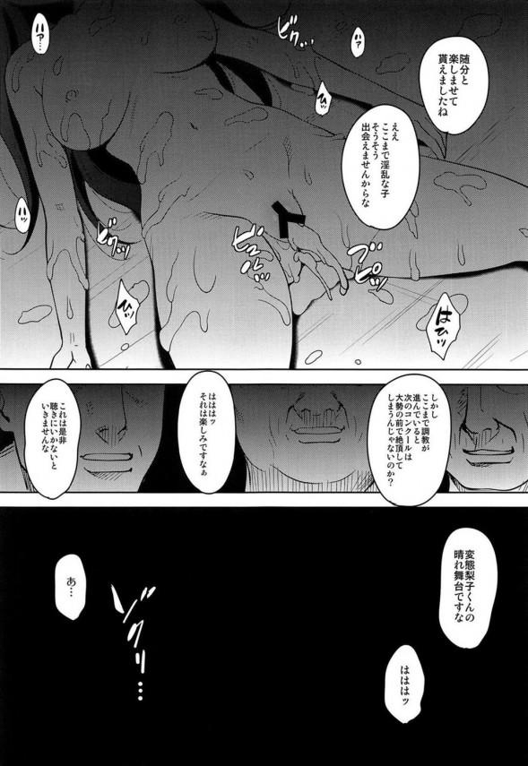 【ラブライブ! エロ漫画・エロ同人誌】巨乳の桜内梨子がピアノの先生にエッチな事されながら練習してるwすっかり調教されて性奴隷になってるしwww (28)