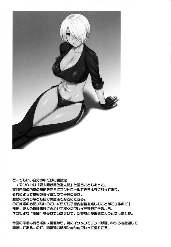 【KOF エロ漫画・エロ同人誌】巨乳のアンヘルが男達に囲まれて逆ハーレムになってチンコ頂きまくりw2穴セックスで3本挿入して中出しされてるwww (20)