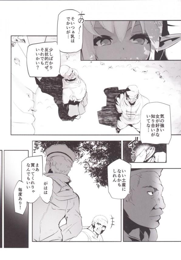 褐色爆乳ロリエルフがキモイおっさんに拘束され、汚いチンポを上にも下の口にもむりやりぶちこまれるwww【エロ漫画・エロ同人】 (8)
