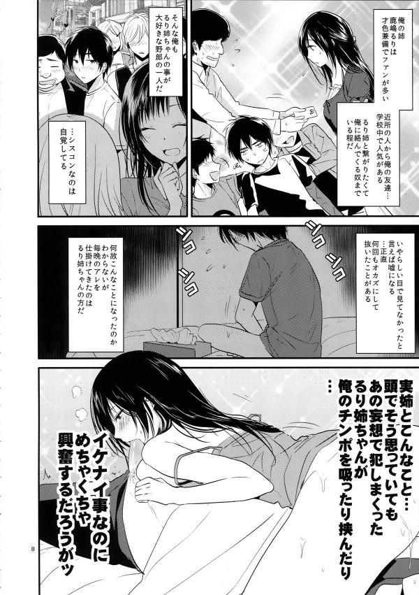 【エロ漫画・エロ同人】才色兼備のお姉さんが夜這いしかけてきたんで夜這い返ししたったwww (7)