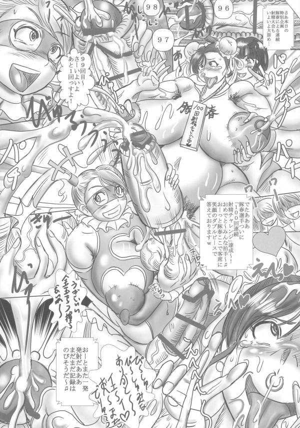 【ストファイ】ふたなりの春麗が変態改造されてレインボーミカと変態プロレスで公開調教www【エロ漫画・エロ同人】 (32)