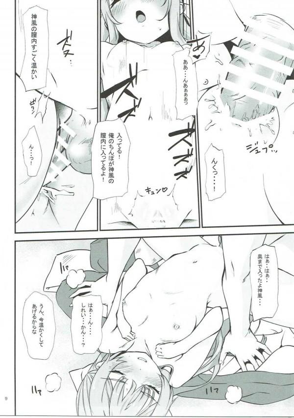 【艦これ エロ漫画・エロ同人】酒に潰れた未成熟な神風を介抱してたらついエッチしちゃったw寒い中青姦セックスでたっぷり中出しwww (10)