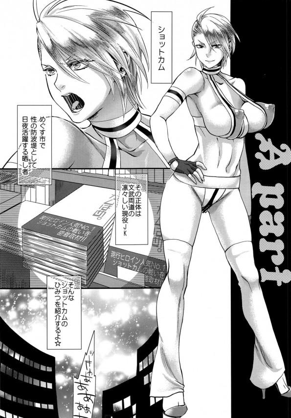 【エロ漫画・エロ同人】洗脳されまくってるJKヒロインが性獣をマンコで対処www (4)
