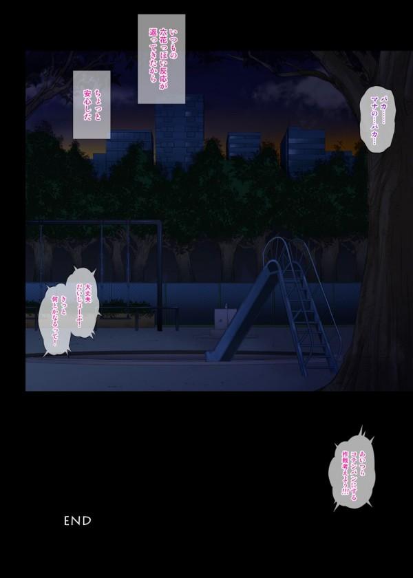 【ドキプリ エロ同人誌・エロ漫画】菱川六花が弱み握られエッチ強要されてるのを巨乳の相田マナが助けようと陵辱されてるw乱交エッチで中出しセックスされまくりwww (28)