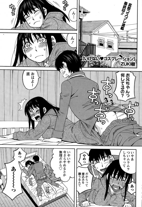 【エロ漫画】ツインテの可愛い妹がスケベな兄に流されるままコスプレ姿で中出しSEX!【ZUKI樹 エロ同人】