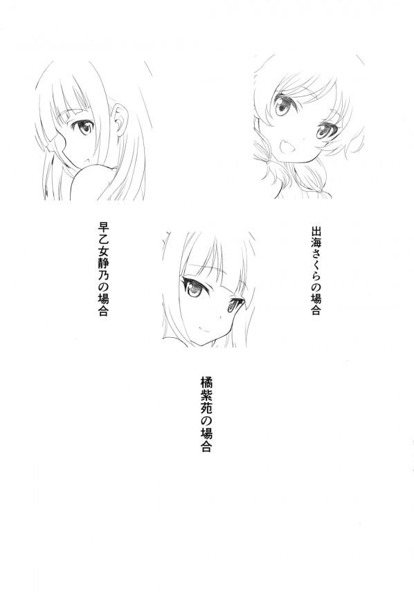 【あにトレ!EX】平岡ゆうにカメラマンがセックスで赤ちゃんをプレゼントwww【エロ漫画・エロ同人誌】 (13)