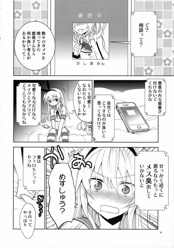 【艦これ】島風コスの男の娘が中出しアナルセックスされちゃいますww【エロ漫画・エロ同人】 (11)