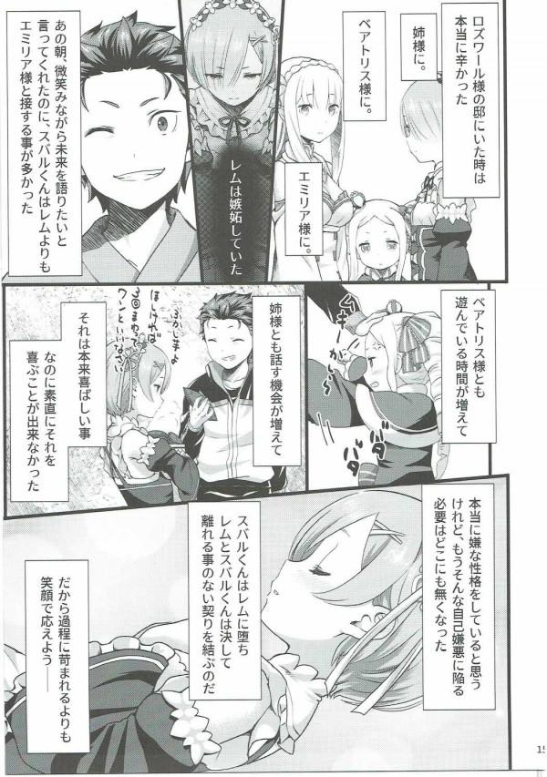 【リゼロ エロ漫画・エロ同人】心が弱ってるナツキ・スバルを未成熟メイドのレムが献身的に世話して自分の手に落としたンゴwエッチおねだりしてラブラブセックスしたら・・・ (14)