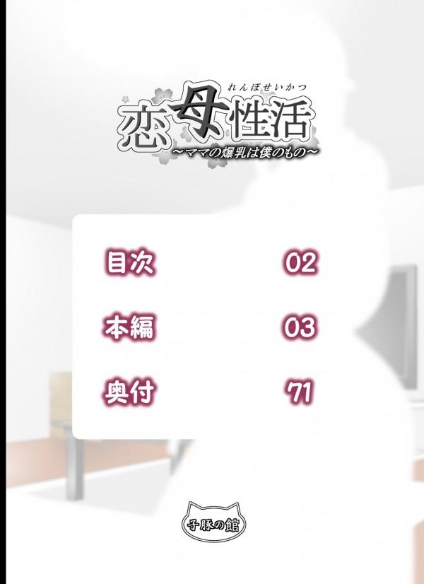 【エロ漫画・エロ同人】お母さんの巨乳にガチでフル勃起する息子www (2)