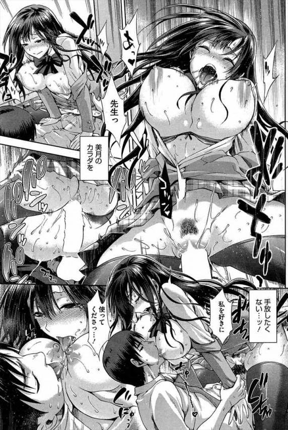 【エロ漫画】先生が学校で制服Jkにフェラさせて中出しセックスしたった【kiasa エロ同人】(17)