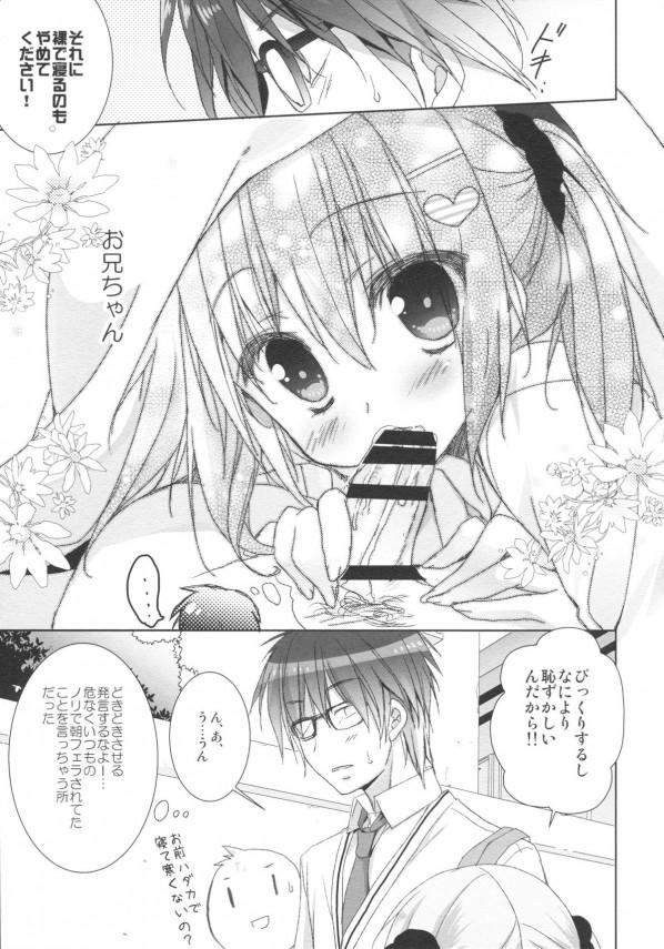 【エロ漫画】お兄ちゃんの事が好きすぎて朝フェラしちゃう妹可愛すぎなのだがw【無料 エロ漫画】(6)