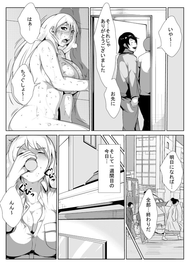 【エロ漫画・エロ同人】薬で女にされてしまった男が、男に戻る為に飲んだ薬の副作用で淫乱にwww (17)