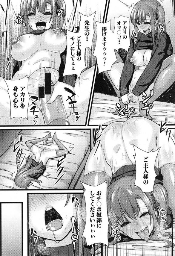 【エロ漫画】恋人になった彼との初心な純愛と淫らな先生の雌豚の私…キメセク調教で自我崩壊していく巨乳JK!【ちもさく エロ同人】 (25)