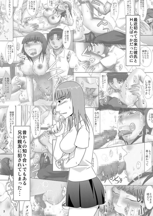 【エロ漫画・エロ同人】浮気相手の男に貰ったコンドームを彼氏とのエッチに使うJKwww (2)