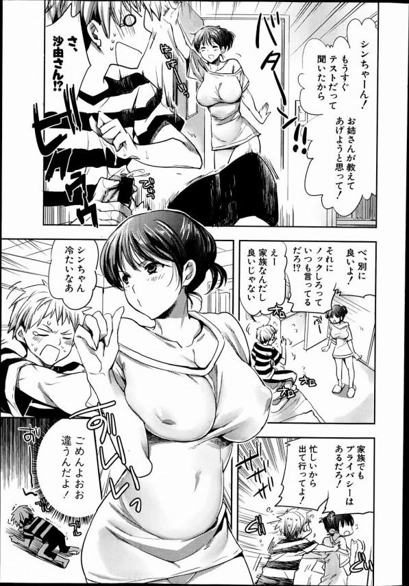 【エロ漫画・エロ同人】巨乳の義姉と風呂に入ったらフル勃起なう!な弟www (5)