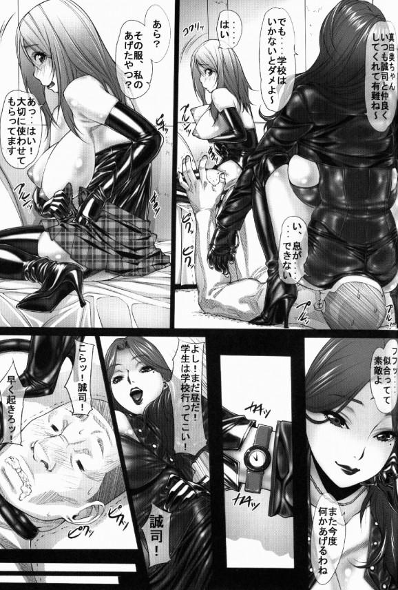【エロ漫画】SM嬢の息子が学校さぼって彼女とセックスしてたら調教されたw【無料 エロ漫画】(14)