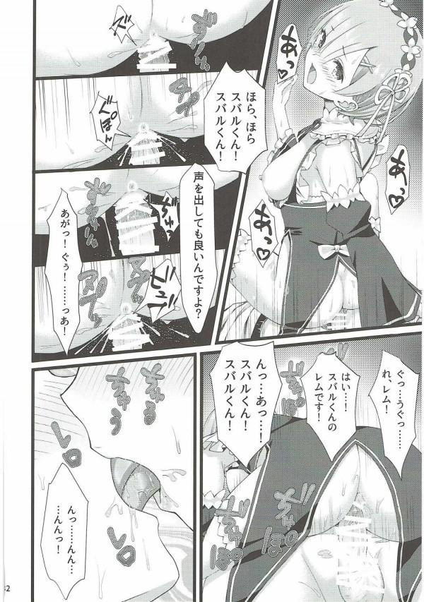 【リゼロ エロ漫画・エロ同人】心が弱ってるナツキ・スバルを未成熟メイドのレムが献身的に世話して自分の手に落としたンゴwエッチおねだりしてラブラブセックスしたら・・・ (31)