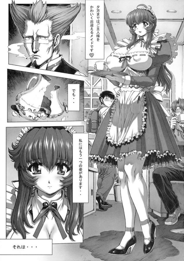 【エロ漫画】VIP専用メイドとして働く巨乳美女の仕事内容w【無料 エロ漫画】(4)