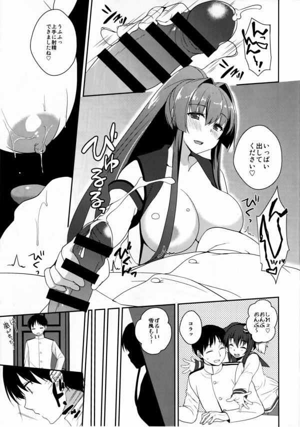 【艦これ エロ漫画・エロ同人】提督が巨乳の大和からエッチに責められてるw乳首舐められながらチンコ弄られたっぷり中出しセックスwww (8)