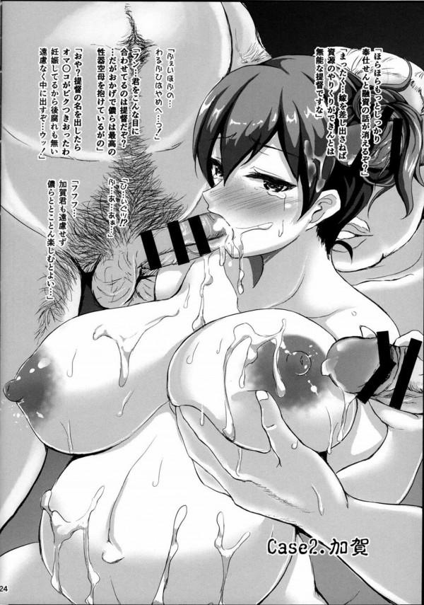 【艦これ エロ同人】提督に孕まされて乳首ピアスをつけられたグラーフ・ツェッペリンw【無料 エロ漫画】(23)