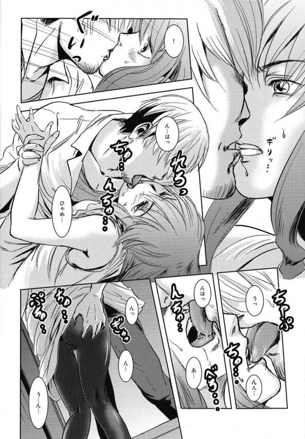 【エロ漫画】義理の妹がお兄さんとの恋は叶わないと知りレイプされるw【無料 エロ漫画】(53)