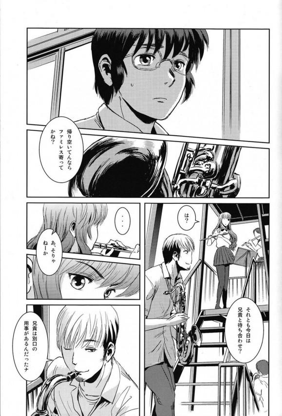 【エロ漫画】義理の妹がお兄さんとの恋は叶わないと知りレイプされるw【無料 エロ漫画】(24)